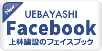 上林建設 facebook