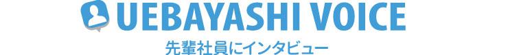 UEBAYASHI VOICE 先輩社員にインタビュー