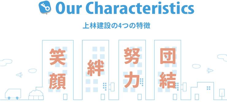 上林建設の4つの特徴