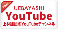 上林建設 You Tube