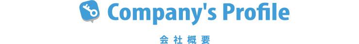 Company's Profile 会社概要