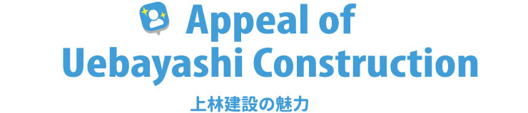 Appeal of Uebayashi Construction 上林建設の魅力